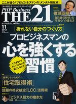 THE21 (ざにじゅういち)11月号 掲載情報