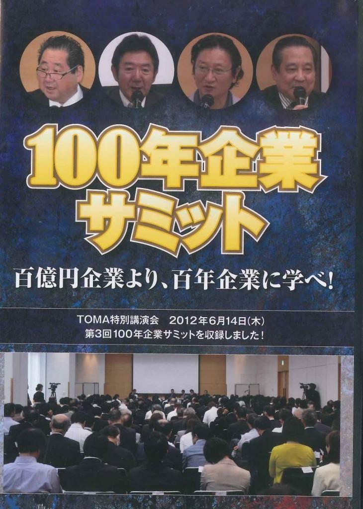 100年企業サミットDVD -百億円企業より、百年企業に学べ!-