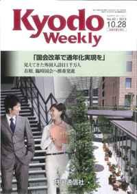 Kyodo Weekly 記事掲載!