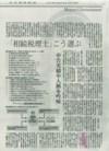 日本経済新聞 Money&Investment 掲載記事!