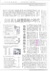 日本経済新聞にコメント掲載!