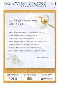りそなカードの会報誌「RESONA BUSINESS 2014.1月号」に記事掲載されました。