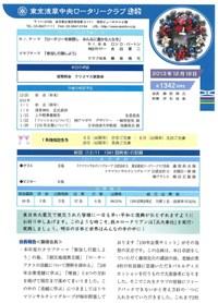 東京浅草中央ロータリークラブ週報に掲載されました。