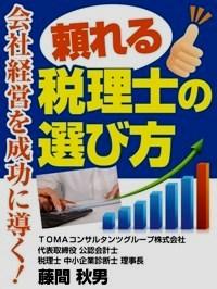 【電子書籍】会社経営を成功に導くための「頼れる税理士の選び方」