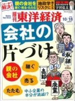 週刊東洋経済にコメントが掲載されました。