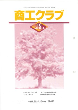 『商工クラブ』に研究会レポートが掲載されました。