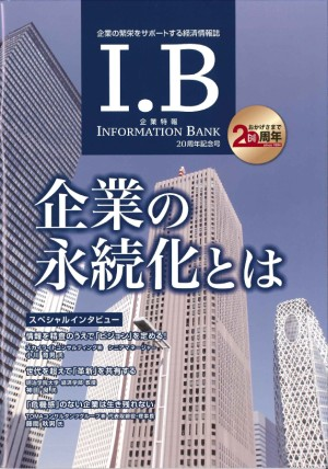 『I.B(Information Bank)』20周年記念号にインタビューが掲載されました。