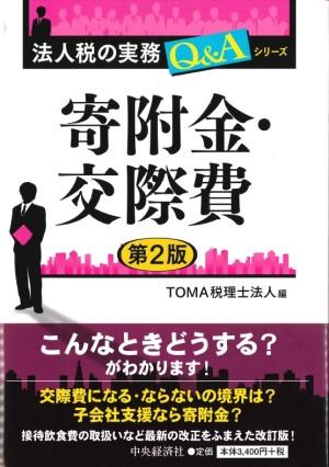 法人税の実務Q&Aシリーズ 寄附金・交際費<第2版>