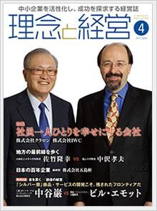 月刊誌『理念と経営』にて「日本の百年企業」連載。
