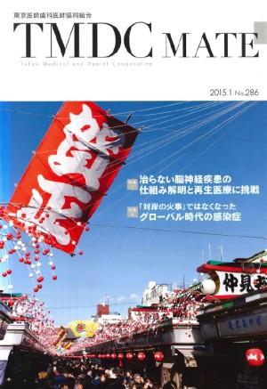 東京医師歯科医師協同組合『TMDC MATE』に掲載されました。
