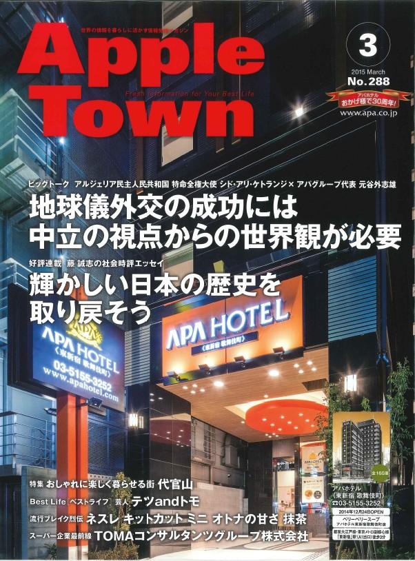 月刊誌『Apple Town』に藤間秋男のインタビューが掲載されました。