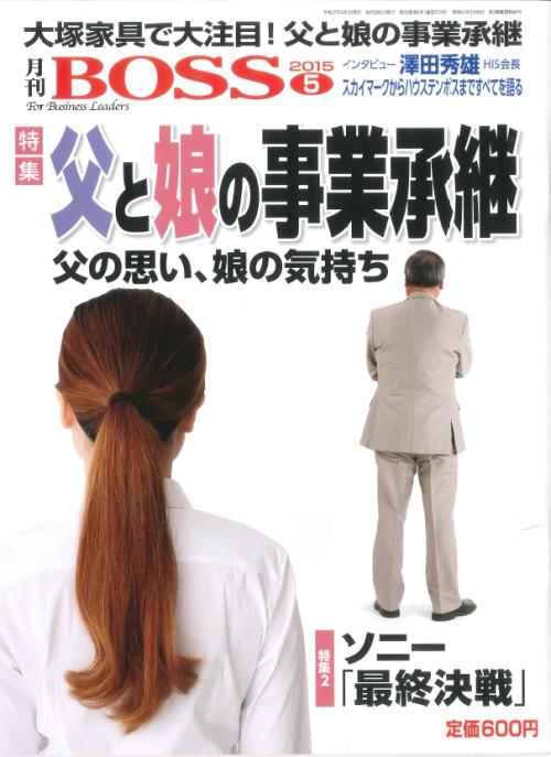 月刊『BOSS』で藤間秋男がコメントしました。