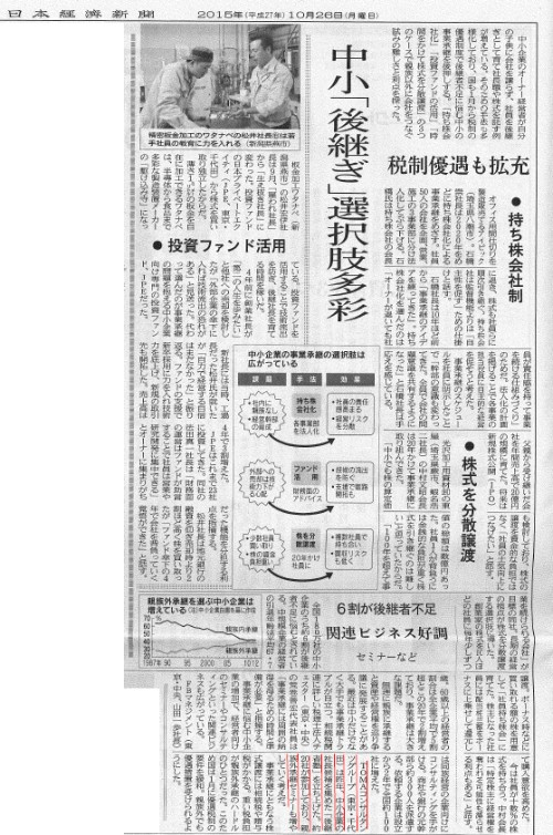 日本経済新聞に取材協力しました。