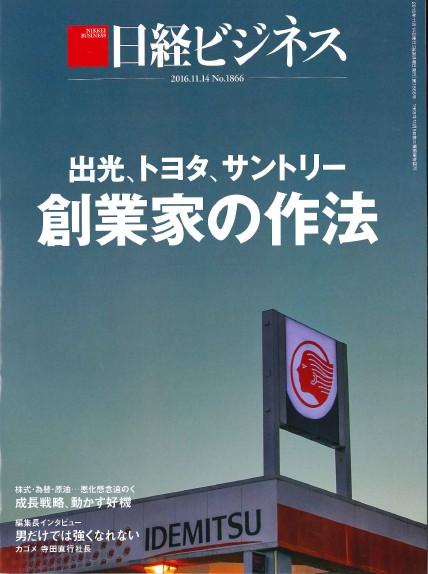 『日経ビジネス』の特集「創業家の作法」に取材協力しました。