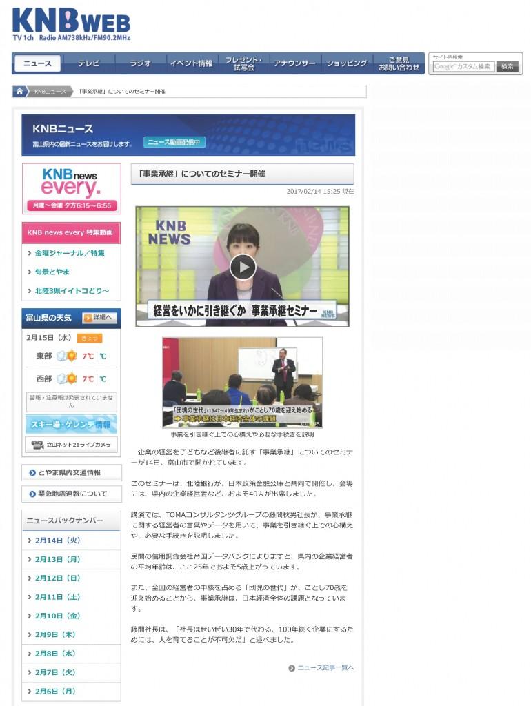 北日本放送ニュースで「事業承継セミナー」が紹介されました。