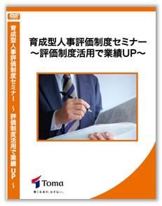 【DVD】育成型人事評価制度セミナー
