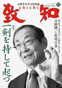 月刊『致知』に藤間秋男インタビューが掲載されました。