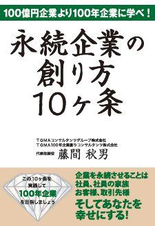永続企業の創り方10ヶ条─100億円企業より100年企業に学べ!