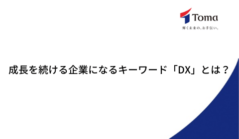成長を続ける企業になるキーワード「DX」とは?