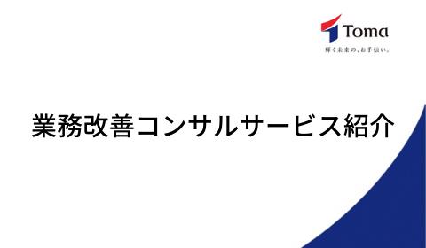 業務改善 コンサルサービス紹介